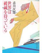 世界は破滅を待っている (角川文庫 (5711)) (文庫) - 赤川 次郎