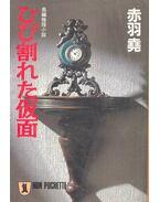 ひび割れた仮面 (ノン・ポシェット) (文庫) - 赤羽 尭