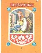 Лебёдушка - Русские болшебные сказки - КУЗНЕЦОВА, РИСУНКИ И.