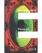 Роскошь / Roszkos - ЕРОФЕЕВ, ВИКТОР В. /EROFEEV, VIKTOR