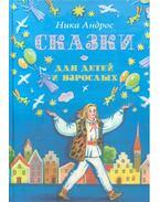 Сказки для детей и взрослых - АНДРОС, НИКА