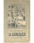 В. людях - ГОРКИЙ, М.