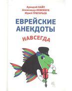 Еврейские анекдоты навсегда (Jevreskie anekdoti navsekda) - ХАЙТ, АРКАДИЙ ( Hajt, Arkadij)