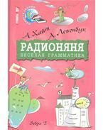 Радионяня - Веселая грамматика + CD ( Radionjaja - Veselaja grammatika) - ХАЙТ, АРКАДИЙ ( Hajt, Arkadij)
