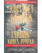 Тайник - книга вторая - ДЖОРДЖ, ЭЛИЗАБЕТ (GEORGE, ELIZABETH)