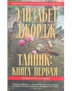 Тайник - книга первая - ДЖОРДЖ, ЭЛИЗАБЕТ (GEORGE, ELIZABETH)