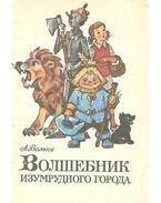 Волшебник Изумрудного города - ВОМКОВ, А.