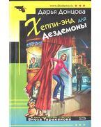 Хеппи-энд для Дездемоны - ДОНЦОВА, ДАРЬЯ