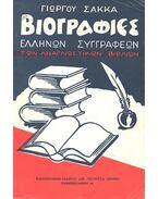 Βιογραφιεσ ελληνων ευγγραφεων - ΣΑΚΚΑ, ΓΙΩΡΓΟΥ