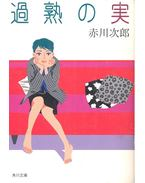 過熟の実 - 赤川 次郎