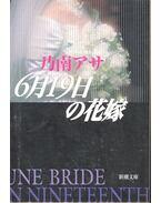 6月19日の花嫁 - 乃南 アサ