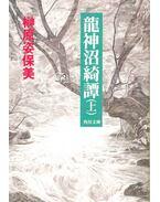龍神沼綺譚〈上〉 (角川文庫) (文庫) - 榊原 姿保美