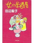 女の居酒屋 (文春文庫 (153‐25) - 田辺 聖子