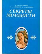 Az ifjúság titkai (orosz) - I. Kolgurenko, V. Szavickij, L. Scserbakova