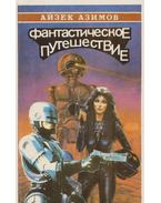 Fantasztikus kaland / A csodálatos robot (orosz) - Isaac Asimov