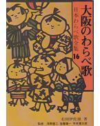 Oszakai gyerekdalok (japán) - Isao Ueada