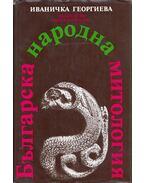 Bolgár népi mitológia (bolgár) - Ivanicska Georgijeva