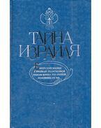 Izrael rejtélye - A zsidó kérdés az orosz vallásos gondolatban a 19. század végén, a 20. század első felében