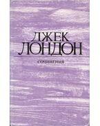 A tengeri farkas / A vadon szava / Fehér Agyar (orosz) - Jack London