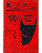 A véres jobb kéz / Jegyek a halálba (orosz) - Joel Townsley Rogers, Halliday, Brett