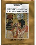 A történelem előtti idők és az első civilizációk (orosz) - John Morris Roberts