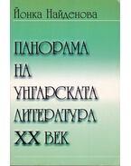 Magyar irodalmi panoráma XX. század (bolgár) - Jonka Najdenova