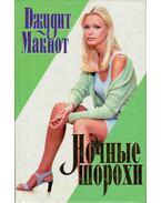 Éjszakai suttogások (orosz) - Judith McNaught