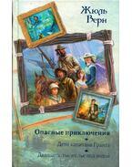 Grant kapitány gyermelkei / Némo kapitány (orosz) - Jules Verne