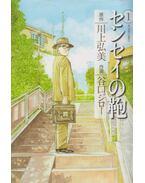 Sensei no kaban vol.1. - KAWAKAMI, HIROMI, Taniguchi Jiro
