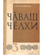 Csuvas nyelv (csuvas nyelvű) - Lukojanov, G. V.
