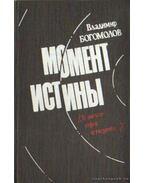 Az igazság pillanata (orosz nyelvű) - Bogomolov, Vlagyimir O.