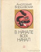 Minden kezdet kezdetén (orosz nyelvű) - Varsavszkij, Anatolij