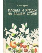 Bogyók és egyéb termések a konyhában (orosz nyelvű) - Ragyuk, A. F.