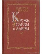 Vér, könnyek és babér (orosz nyelvű) - Pikul, Valentyin