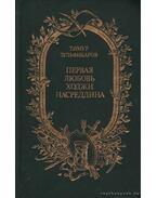 Zulfikarov: Poémák (Первая любовь Ходжи Насреддина) - Zulfikarov, Timur