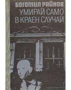 Meghalni csak a végső esetben (bolgár nyelvű) - Rajnov, Bogomil