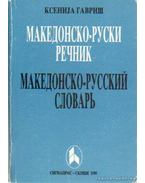 Macedón-orosz szótár - Gavris, Kszenija