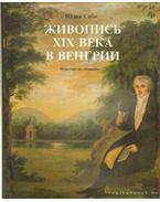 Magyarországi festészet a XIX. században (orosz nyelvű) - Szabó Júlia