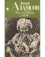 A fürkésző szellem (orosz nyelvű) - Joy Adamson