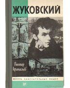 Zsukovszkij (orosz nyelvű) - Afanaszjev, Viktor