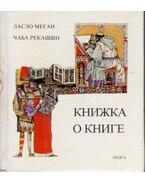 Könyves könyv (mini) (orosz) - Megay László, Rékassy Csaba