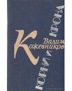 Gyökerek és korona (Корни и крона) - Kozsevnyikov, Vagyim