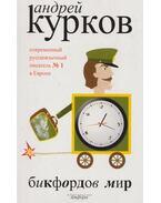 A gyújtózsinór (orosz) - Kurkov, Andrej
