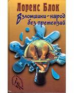 Betörők - az igények nélküli nép / Betörő a szekrényben (orosz) - Lawrence Block