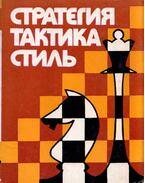 Stratégia, taktika, stílus (orosz) - Leonyid Bondar