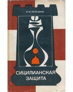 A szicíliai védelem (orosz) - Lepeskin, Vlagyimir