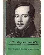Versek, költemények, drámák, prózák (orosz) - Lermontov, Mihail