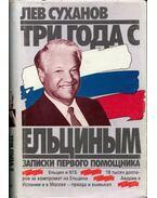Három év Jelcinnel (orosz) - Lev Szuharov