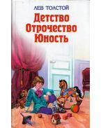 Gyermekkor, serdülőkor, ifjúság (orosz) - Lev Tolsztoj