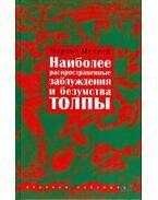 Rendkívül népszerű téveszmék és a tömegek őrülete (orosz) - MACKAY, CHARLES